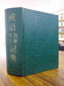 台湾新编:成语语源典故词典(陈国弘 编著)1988年一版一印