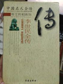中国名人全传:帝王将相系列《李世民全传》贞观大帝