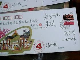 南京市集邮协会第四次代表大会纪念封 史炳清 董光呈 马佑璋 孙继坚 张至根签名·