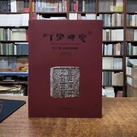 印学研究(第十二辑):古砖文研究专辑