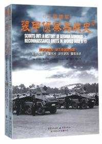 二战德军装甲侦察兵战史(上下) 正版 罗伯特爱德华兹 9787229104849