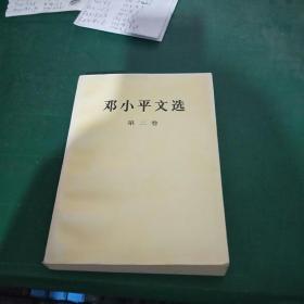鄧小平文選 第二卷