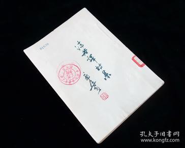 《沫若译诗集》【1947年版】八五品