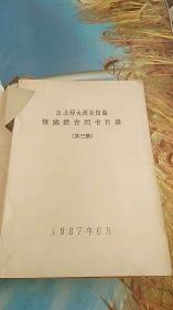 东北师大馆藏港台图书目录 第三册 油印本
