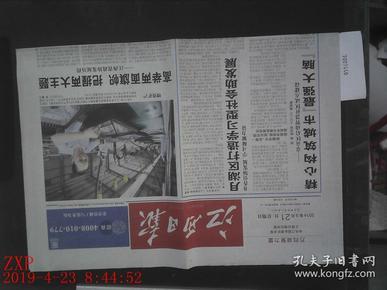 ,江西日报 2014.9.21