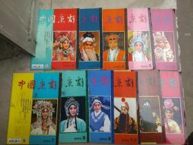 中国京剧2006年(2-12期全)月刊