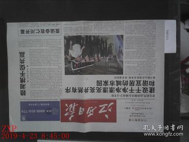 ,江西日报 2014.9.20