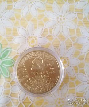 中国共产党成立90周年纪念币(建党90周年)