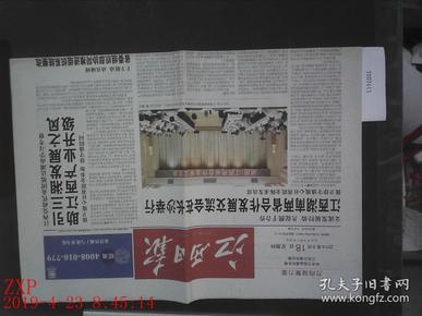 ,江西日报 2014.9.18