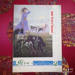 内蒙古青年\1984-2期(蒙文)