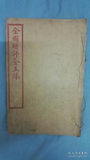 清或民国线装《全图增评金玉缘》卷5一册