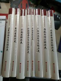中国少数民族省区经济史【8本合售】