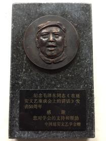 纪念毛泽东同志《在延安文艺座谈会上的讲话》发表50周年 铜浮雕纪念章