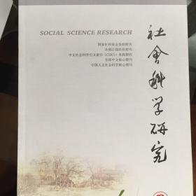 社会科学研究2014年第4期