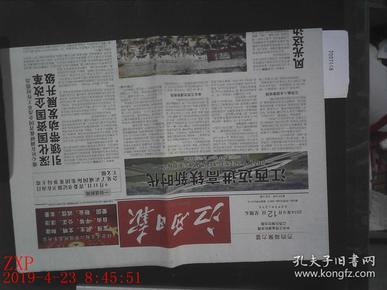 ,江西日报 2014.9.12