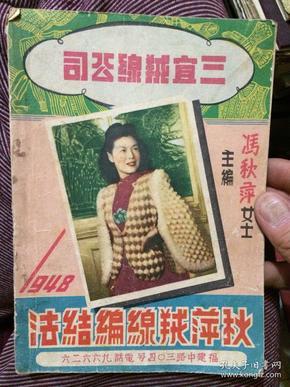 秋萍绒线编结法