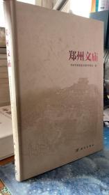 正版 郑州文庙