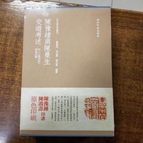 《陈豫鍾与陈曼生交遊考述(附二陈印则原色印谱)》
