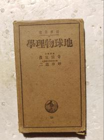日本原版:地球物理学(昭和8年版,1933年)                          (32开精装本)《118》