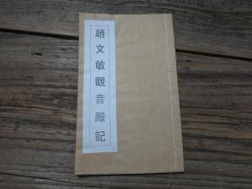 民国线装:《大楷赵文敏观音殿记》