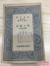 万有文库第二集七百种 四六丛话 全4册 初版