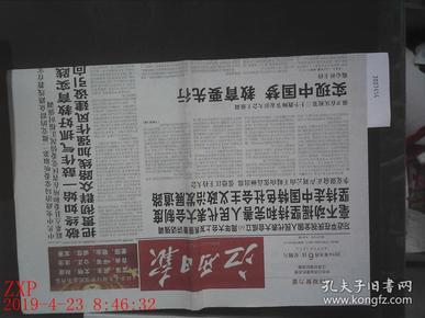 ,江西日报 2014.9.6