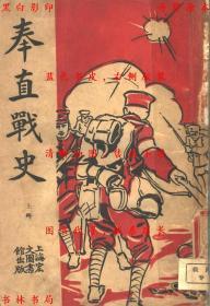 奉直战史(上下两册全)-上海宏文图书馆编著-民国上海宏文图书馆刊本(复印本)