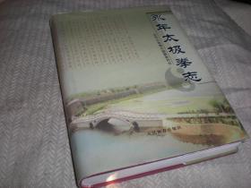 永年太极拳志   2006年1版1印 永年太极拳志编人民体育出版社