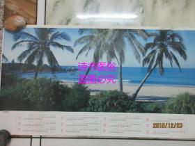 1986年单张日历:南岛熏风——朝花美术出版社