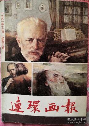 连环画报1991年12期(包邮)