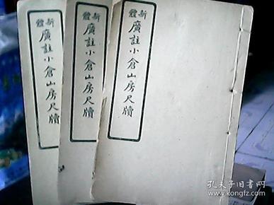 (民国版)《新体广注小仓山房尺牍》(卷三——卷八,三册合售)