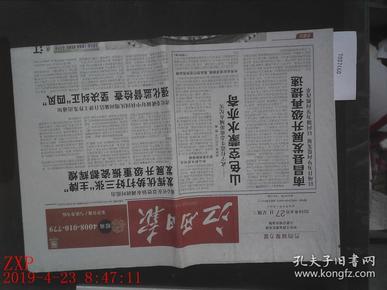 ,江西日报 2014.8.27