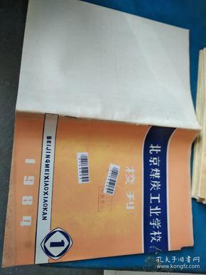 北京煤炭工业学校 校刊 1984/1 总第一期