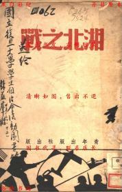湘北之战-陈和坤编-民国青年出版社刊本(复印本)