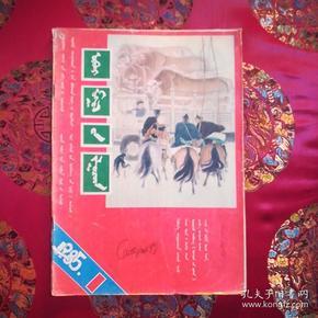 内蒙古青年\1985-1期(蒙文)