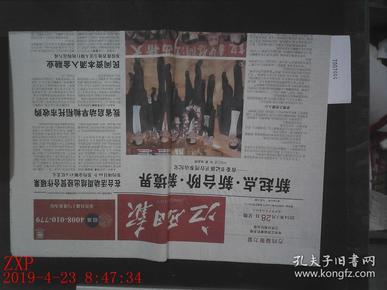 ,江西日报 2014.7.28