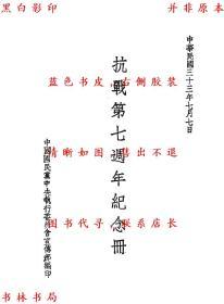 抗战第七周年纪念册-中国国民当中央执行委员会宣传部编-民国国民图书出版社刊本(复印本)