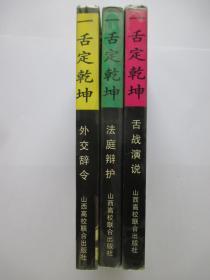 一舌定乾坤 全三册