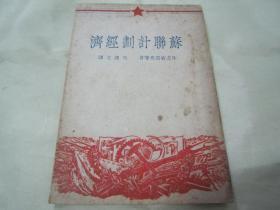 稀见民国老版红色文学《苏联计划经济》, 科志敏诺夫 著;吴清友 译,32开平装一册全。天下图书公司 一九四九年六月,北平版繁体竖排刊行。版本稀见,品如图。
