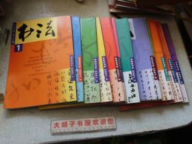 书法 2001年 1-12期 全年12本合售