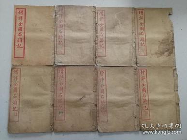 民国红楼梦  增评全图石头记 8册 石印