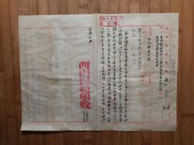 ●故纸墨迹,见证历史:《西南师范学院有关彭慧英助学金问题的通知》【1953年6月19日16开2面】!