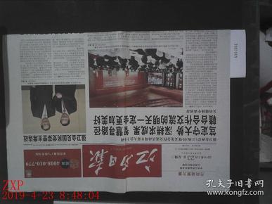 ,江西日报 2014.7.23
