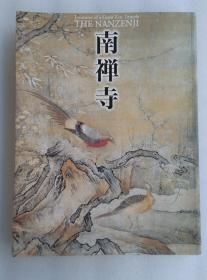 日本原版精美画册《书龟山法皇700年御忌记念 南禅寺》附出品目录