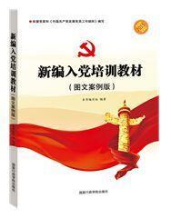 新编入党培训教材(图文案例版 2014)