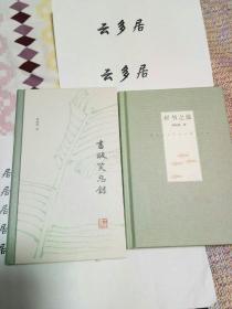 陈晓维《好书之徒》《书贩笑忘录》签名钤印