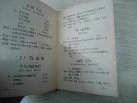 建德林业志【16开精装20116】