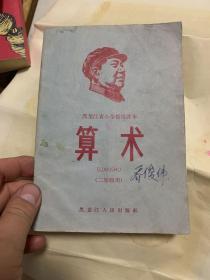 黑龙江省小学暂用课本 算术(二年级用)内有彩色毛主席像