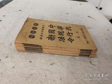 民国五年《中华民国现行新法令》存3册,贞册,利册,亨册