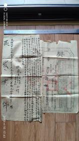 清代地契契约类-----光绪29年江西省吉安府吉水县